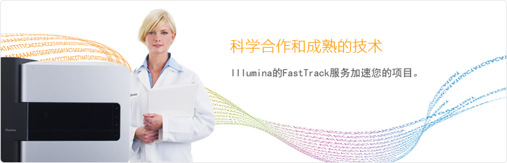 Scientific collaboration and proven technology. Illumina FastTrack Services accelerates your projects.